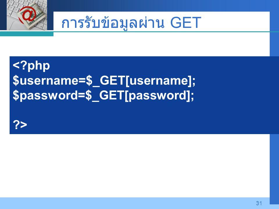 การรับข้อมูลผ่าน GET < php $username=$_GET[username];